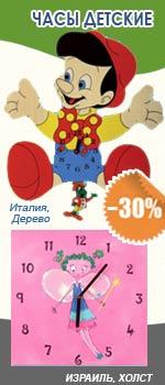 Часы детские настенные из Италии и России (дерево), Израиля (холст), ручная работа