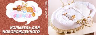 Колыбель-переноска плетеная для новорожденного, Creazioni FRANCA (Италия)