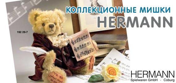 ЭЛИТНЫЕ Мишки HERMANN коллекционные и игровые