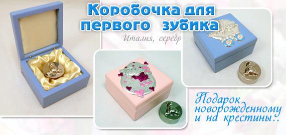 Коробочка для первого зубика - подарок на рождение и крестины