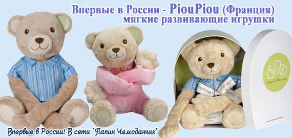 PiouPiou(Франция) развивающие мягкие игрушки детям от 0 до 5 лет