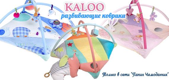 KALOO Элитные развивающие коврики, Франция