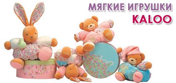 Элитные игрушки для новорожденных KALOO (Франция)