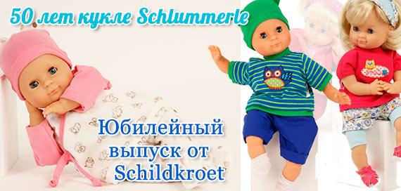 Юбилейный выпуск кукол Schildkroet Sclummerle