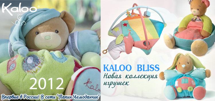 �������! ��������� KALOO BLISS - ����� �������������� ������ ������� ��� ����� �� 0 �� 7 ���