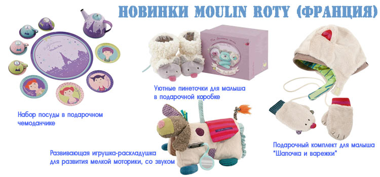 ��������� ������� �� MOULIN ROTY (�������) - ��� ������������� � ������� �� 2-� ���