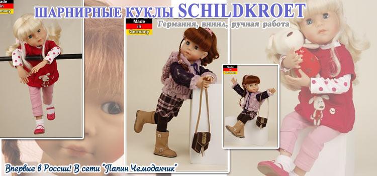 ������� � ������! ��������� ��������� ��������� ����� SCHILDKROET-Puppen
