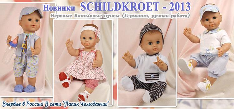 ������� - ������� ����� SCHILDKROET-Puppen (��������, �����)