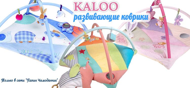KALOO ������� ����������� �������, �������