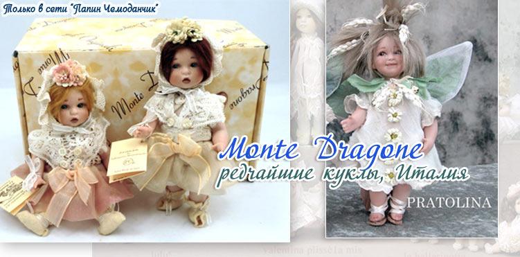 MONTE DRAGONE ������ ������� ���������� ����� (������)