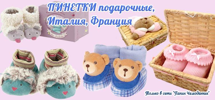 Элитные подарочные пинетки новорожденным