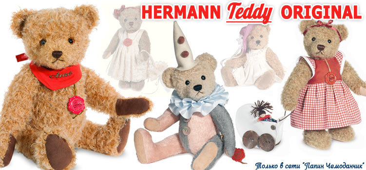 HERMANN Teddy Original ������� ������������� �����