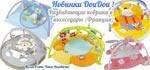 DouDou  развивающие коврики новорожденным