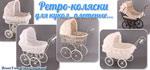 Ретро-коляски для кукол