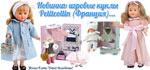 PETITCOLLIN игровые куклы (Франция)