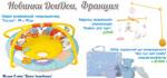 Французские игрушки и аксессуары новорожденным