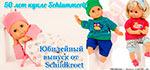 Schildkroet Schlummerle - 50 лет