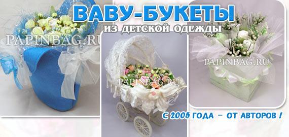 Букеты из Детской Одежды новорожденному