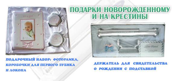 Новая коллекция подарков новорожденному, на крестины