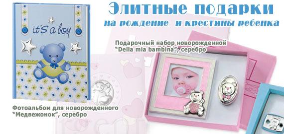 Элитные подарки для новорожденного и на крестины малыша