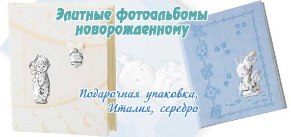 Элитные детские фотоальбомы на рождение и крестины