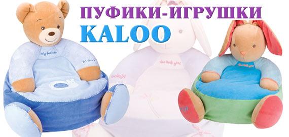 Детские Пуфики-Игрушки KALOO Мишки и Кролики,  чудно..