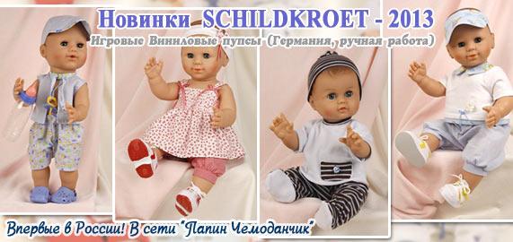 Новинки - Игровые пупсы SCHILDKROET-Puppen (Германия, винил)