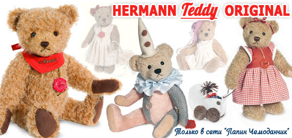 HERMANN Teddy Original ������� ������������� �����