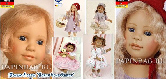 Поступили редкие элегантные куклы SCHILDKROET-Puppen (винил, 49-64см)