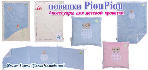 Новинки PiouPiou: аксессуары в кроватку новорожденному