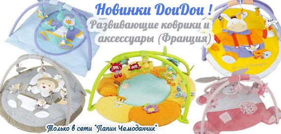 Новинки DouDou  развивающие коврики новорожденным и аксессуары