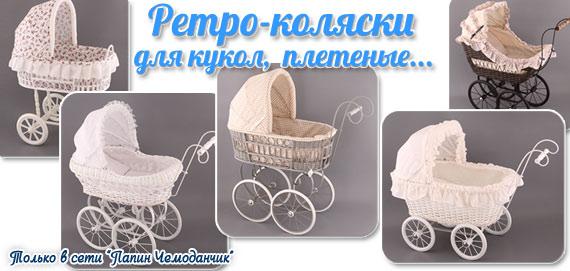 РЕТРО-КОЛЯСКИ для кукол плетеные