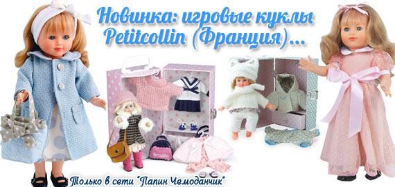 PETITCOLLIN французские игровые куклы и аксессуары