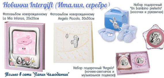 Новинки: Роскошные фотоальбомы и подарочные наборы новорожденному и на крещение ребенка