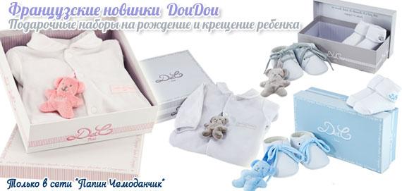 Французские новинки DouDou изящные подарочные наборы на рождение и крещение ребенка